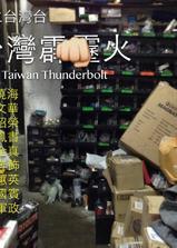 台湾霹雳火海报