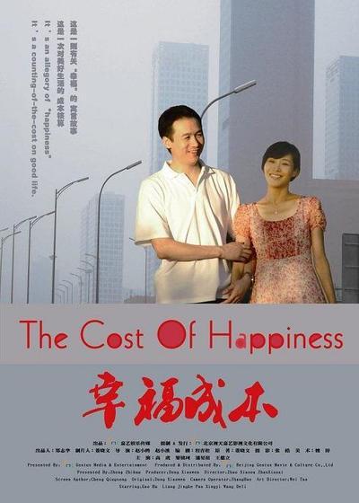 幸福成本海报