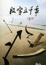 汉字五千年海报
