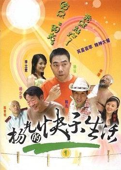杨光的快乐生活1海报