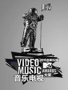 2015年MTV音乐电视大奖颁奖礼