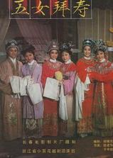 五女拜寿海报