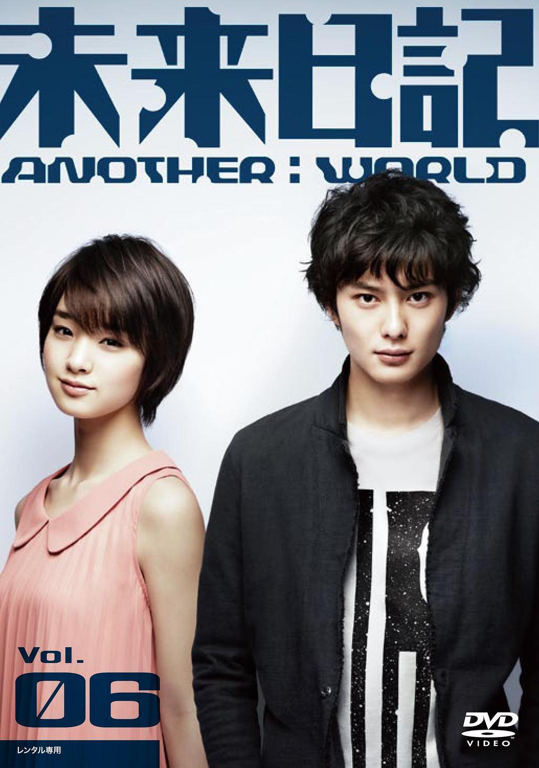 未来日记:另一个世界