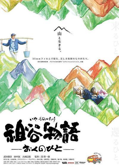 祖谷物语海报