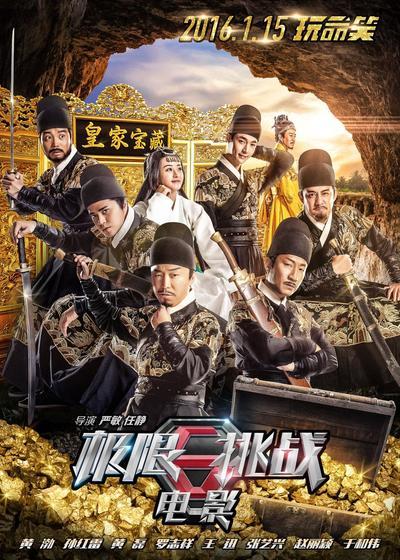 极限挑战之皇家宝藏海报