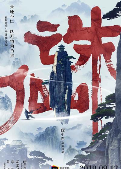 诛仙 Ⅰ海报