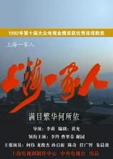 上海一家人海报