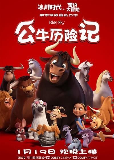 公牛历险记海报