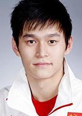 孙杨 Yang Sun
