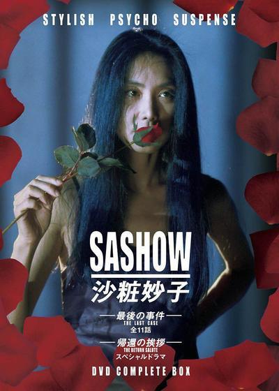 沙妆妙子 最后的事件海报
