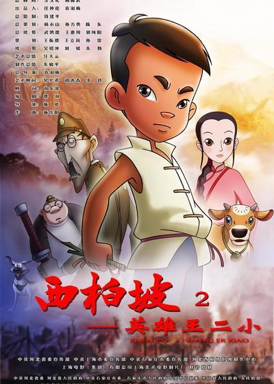 西柏坡2:英雄王二小海报