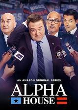 阿尔法屋 第二季海报