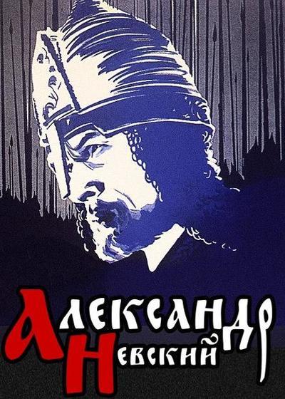 亚历山大·涅夫斯基海报