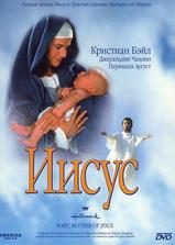 圣母玛利亚海报