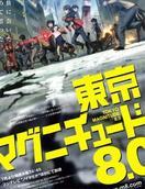 东京地震8.0