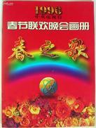 1996年中央电视台春节联欢晚会
