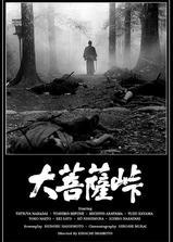 大菩萨岭海报