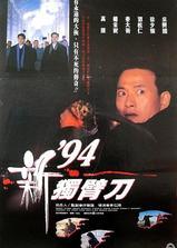 94独臂刀之情海报