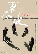 东风破海报