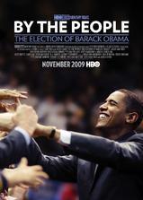 民心所向:奥巴马海报