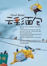云彩面包海报