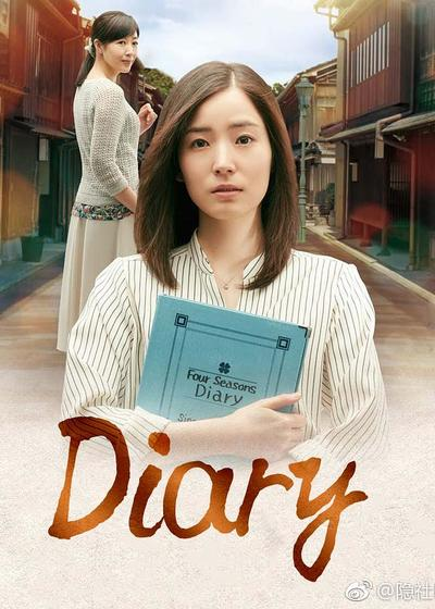 Diary海报