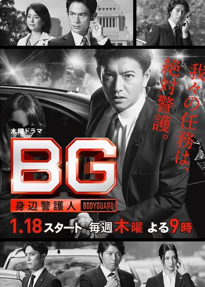 BG~身边警护人~海报