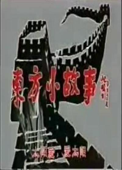 东方小故事海报