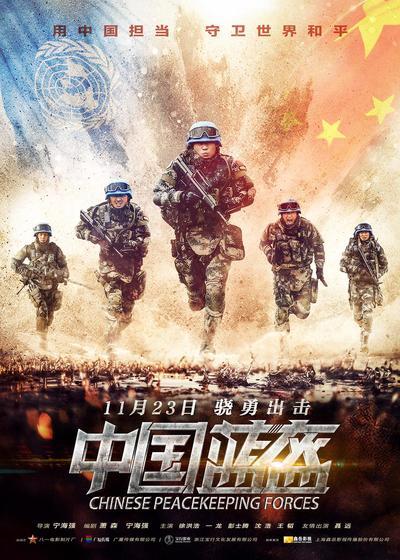 中国蓝盔海报