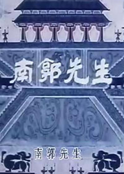 南郭先生海报