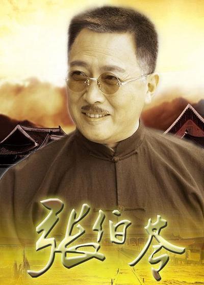 张伯苓海报