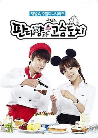 刺猬和熊猫小姐