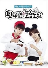 刺猬和熊猫小姐海报