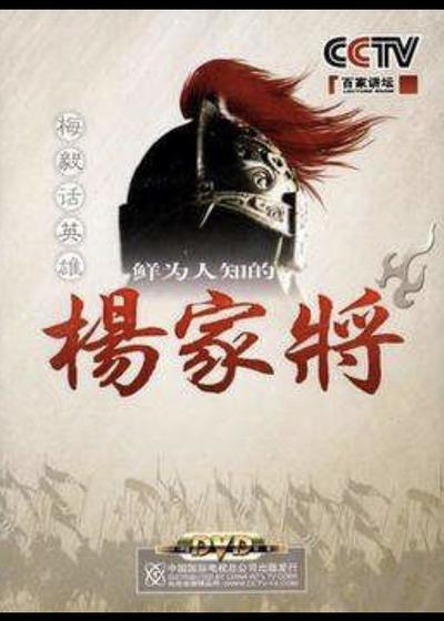 百家讲坛:鲜为人知的杨家将海报