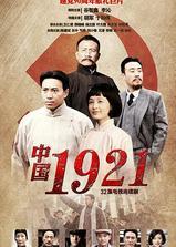 中国1921海报