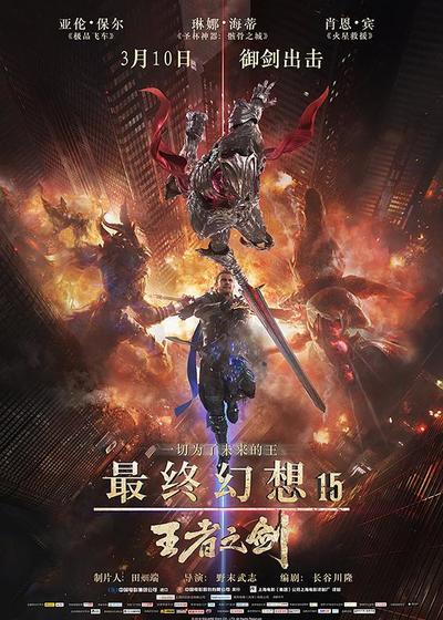 最终幻想15:王者之剑海报