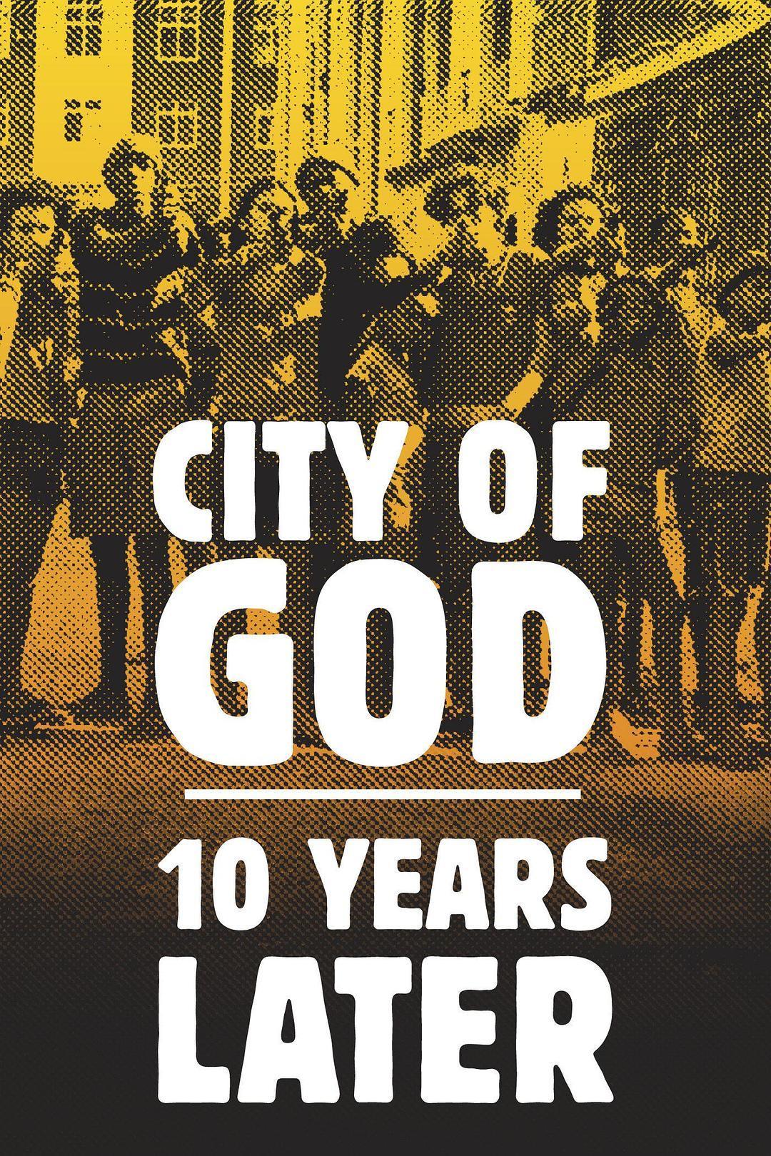 上帝之城-十年之后