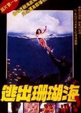 逃出珊瑚海海报