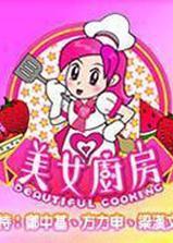 美女厨房海报