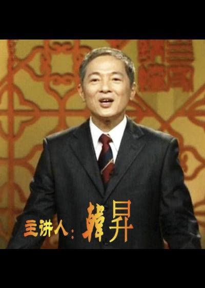 百家讲坛:寻找曹操海报