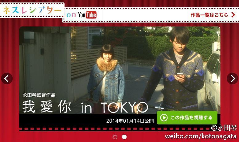 我愛你in TOKYO
