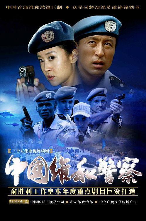 中国维和警察