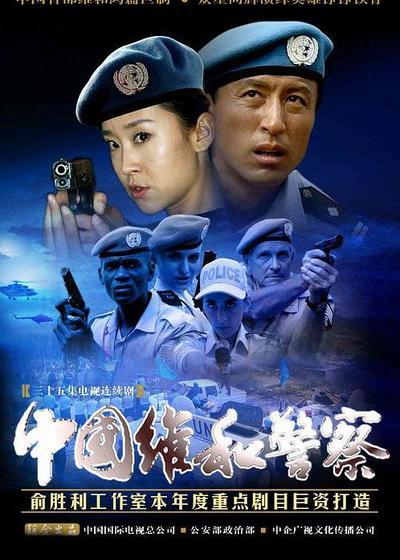 中国维和警察海报