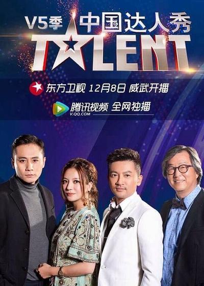 中国达人秀 第五季海报