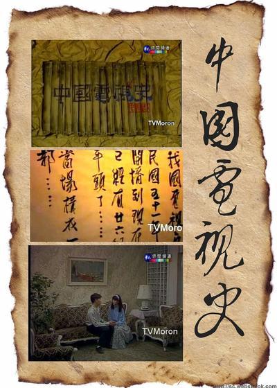 中国电视史海报