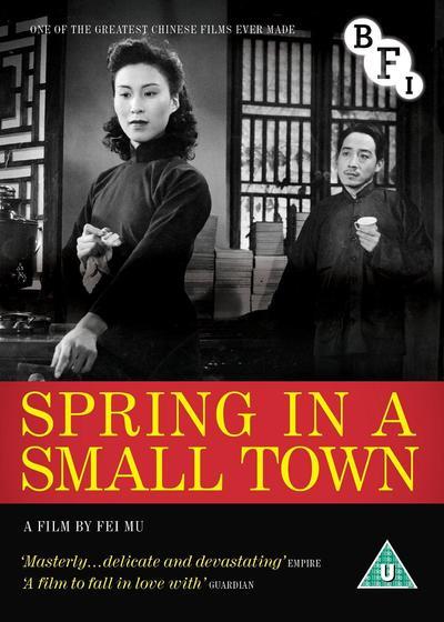 小城之春海报