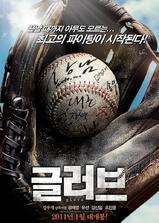 棒球之爱海报