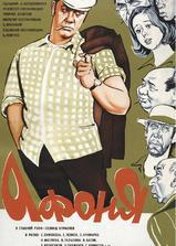 阿丰尼亚海报