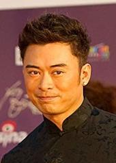 樊少皇 Siu-Wong Fan