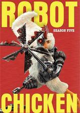 机器肉鸡 第五季海报